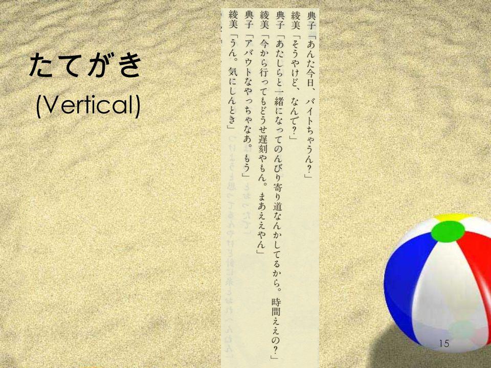 14 よこがき (Horizontal)