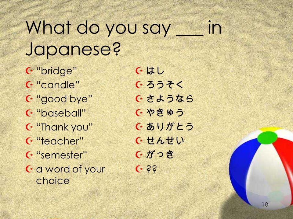 17 What do you say ___ in Japanese. Z____wa, Nihongo de nan to ii masu ka.