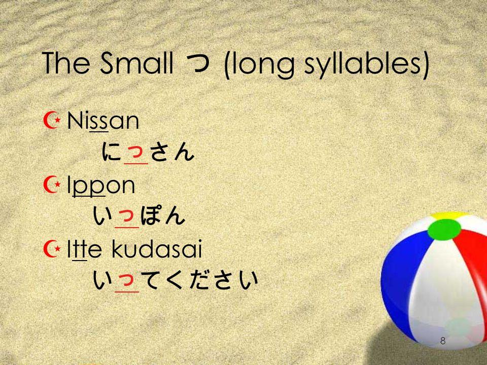7 The Small つ (long syllables) ZNissan ZIppon ZItte kudasai