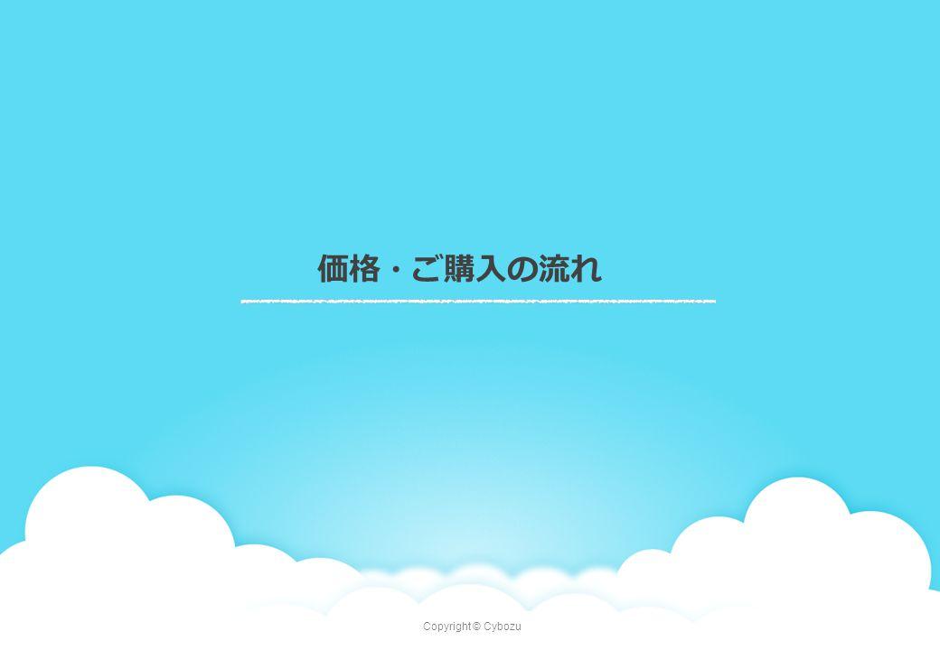 Copyright © Cybozu 価格・ご購入の流れ
