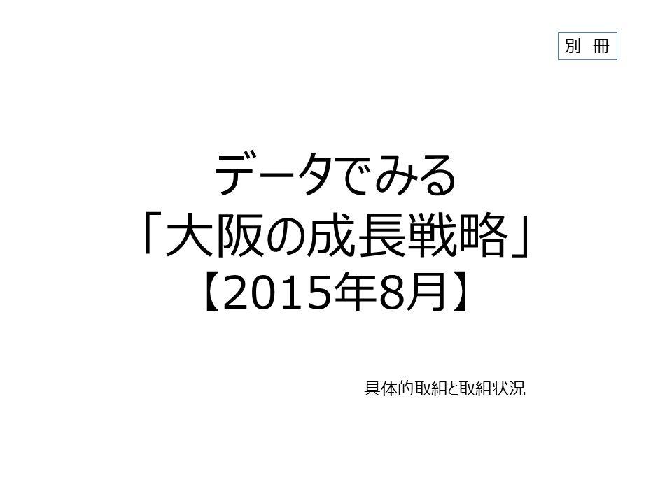 データでみる 「大阪の成長戦略」 【2015年8月】 具体的取組と取組状況 別 冊