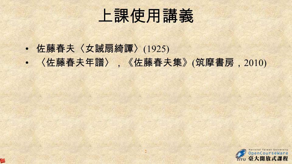 2 上課使用講義 佐藤春夫〈女誡扇綺譚〉 (1925) 〈佐藤春夫年譜〉,《佐藤春夫集》 ( 筑摩書房, 2010)