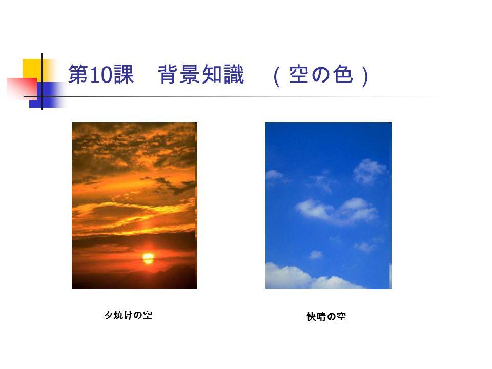 第 10 課 背景知識 (空の色) 夕焼けの空 快晴の空
