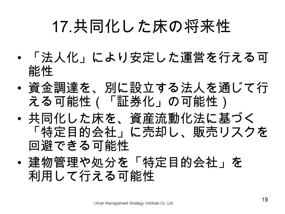 19 17.