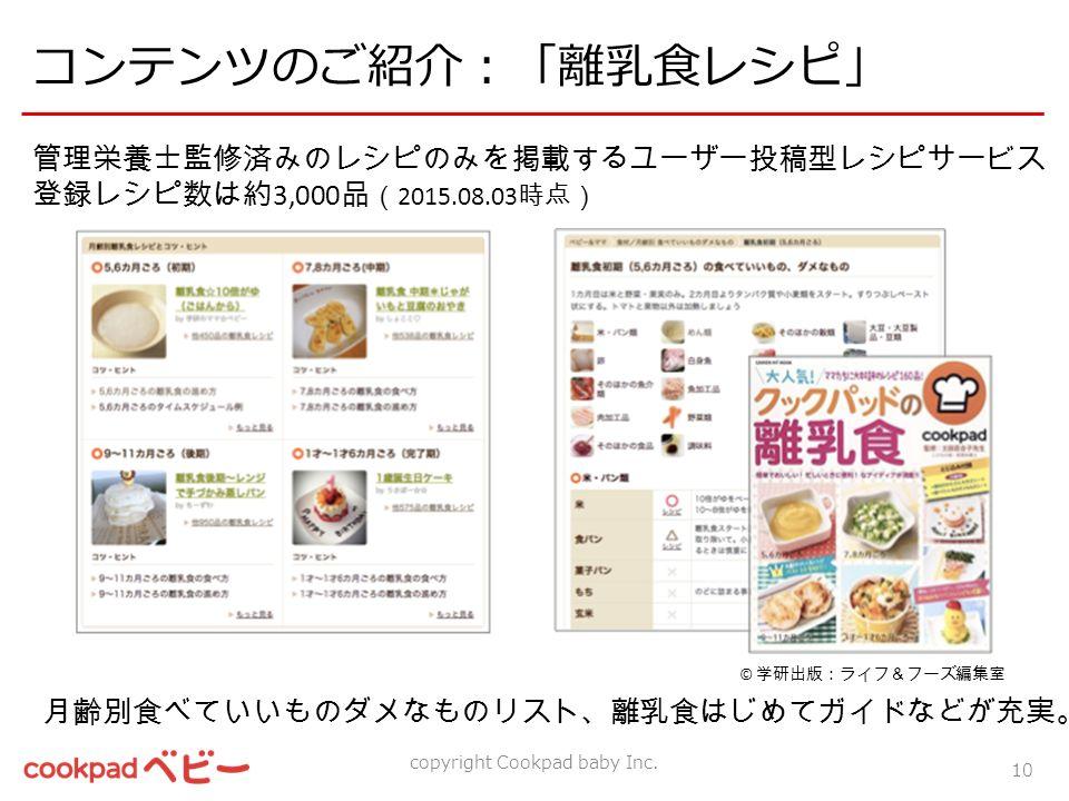 コンテンツのご紹介:「離乳食レシピ」 copyright Cookpad baby Inc.