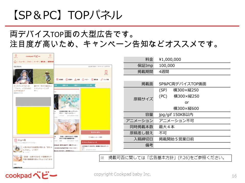 【SP&PC】TOPパネル 16 copyright Cookpad baby Inc.
