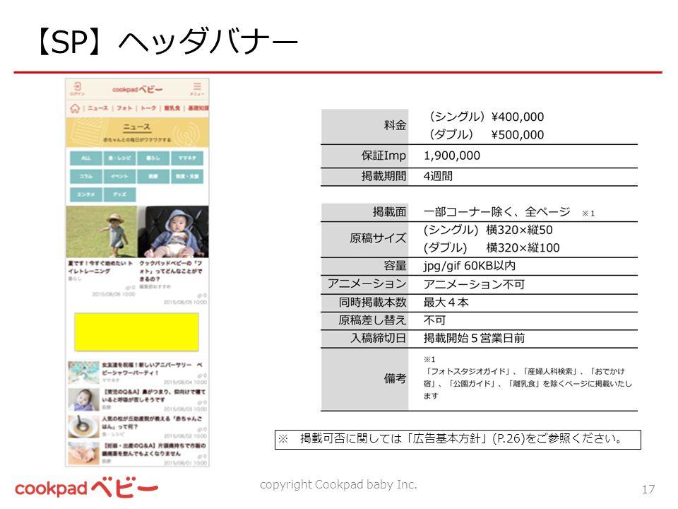 【SP】ヘッダバナー 17 copyright Cookpad baby Inc. ※ 掲載可否に関しては「広告基本方針」(P.26)をご参照ください。