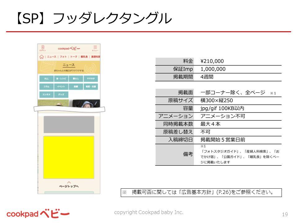 【SP】フッダレクタングル 19 copyright Cookpad baby Inc. ※ 掲載可否に関しては「広告基本方針」(P.26)をご参照ください。