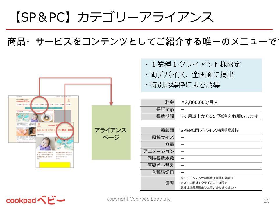 【SP&PC】カテゴリーアライアンス ・1業種1クライアント様限定 ・両デバイス、全画面に掲出 ・特別誘導枠による誘導 copyright Cookpad baby Inc.