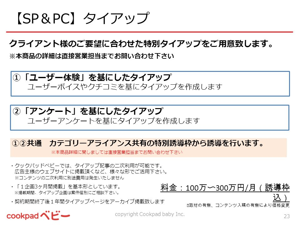 【SP&PC】タイアップ copyright Cookpad baby Inc.