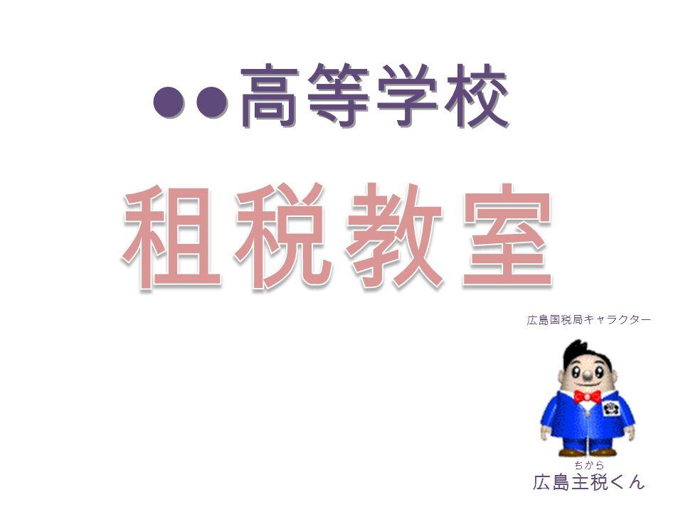 広島主税くん ちから 広島国税局キャラクター