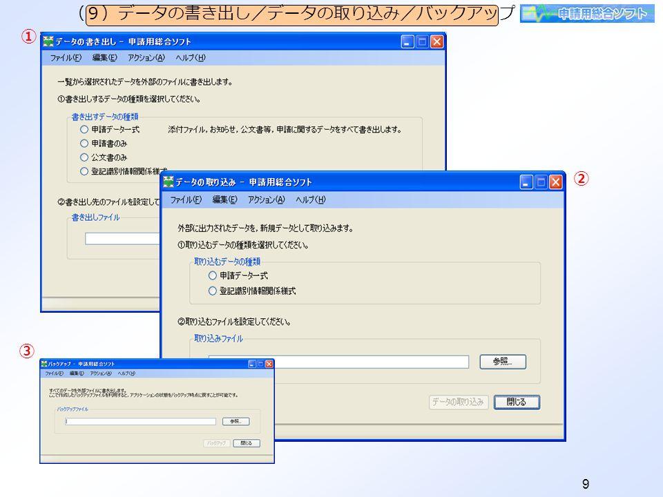 9 (9)データの書き出し/データの取り込み/バックアップ ① ② ③