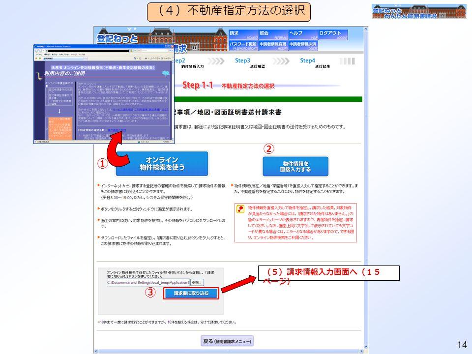 14 (4)不動産指定方法の選択 ① ② ③ (5)請求情報入力画面へ(15 ページ)