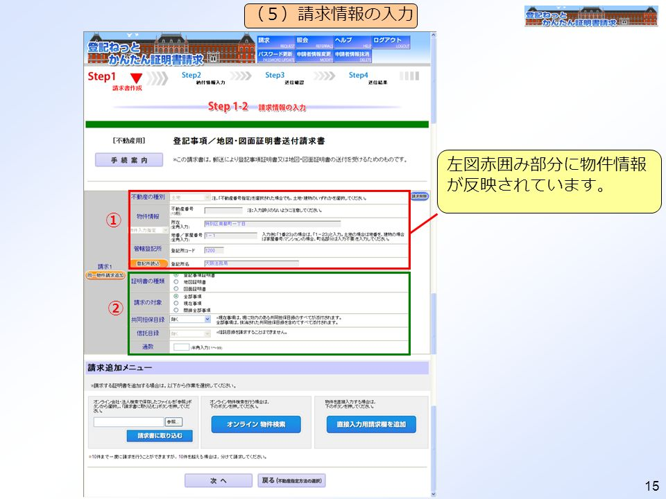 15 (5)請求情報の入力 ① ② 左図赤囲み部分に物件情報 が反映されています。