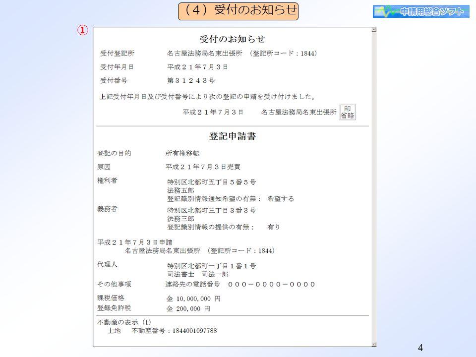 4 (4)受付のお知らせ ①