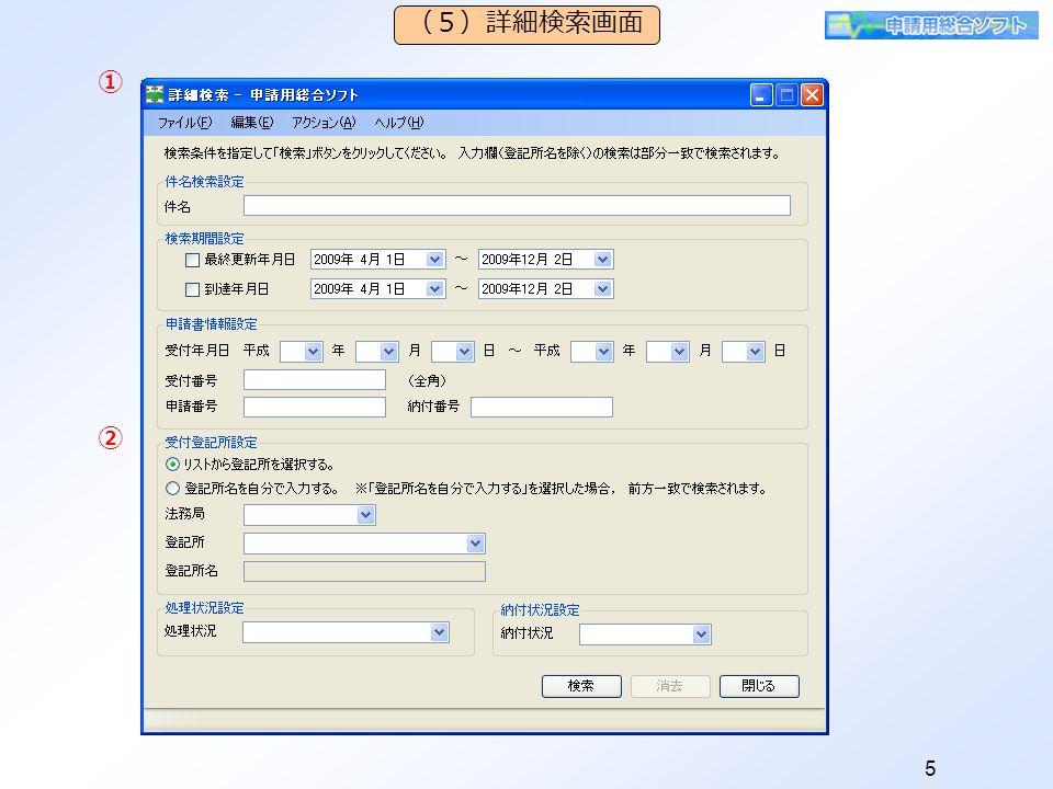 5 (5)詳細検索画面 ① ②