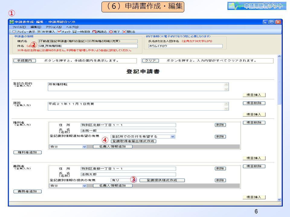 6 (6)申請書作成・編集 ② ① ④ ③