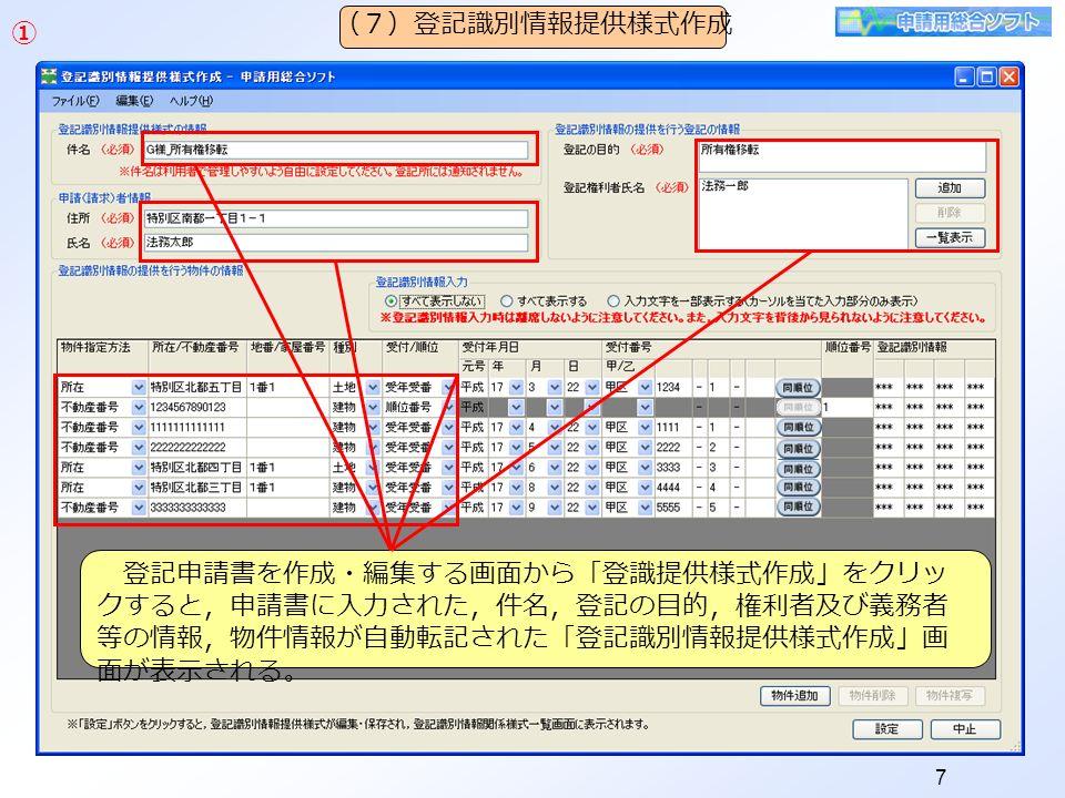 7 (7)登記識別情報提供様式作成 登記申請書を作成・編集する画面から「登識提供様式作成」をクリッ クすると,申請書に入力された,件名,登記の目的,権利者及び義務者 等の情報,物件情報が自動転記された「登記識別情報提供様式作成」画 面が表示される。 ①
