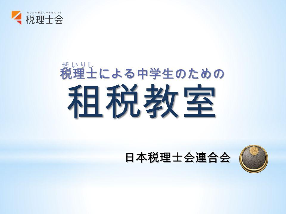 租税教室 日本税理士会連合会 ぜ い り し 税理士による中学生のための