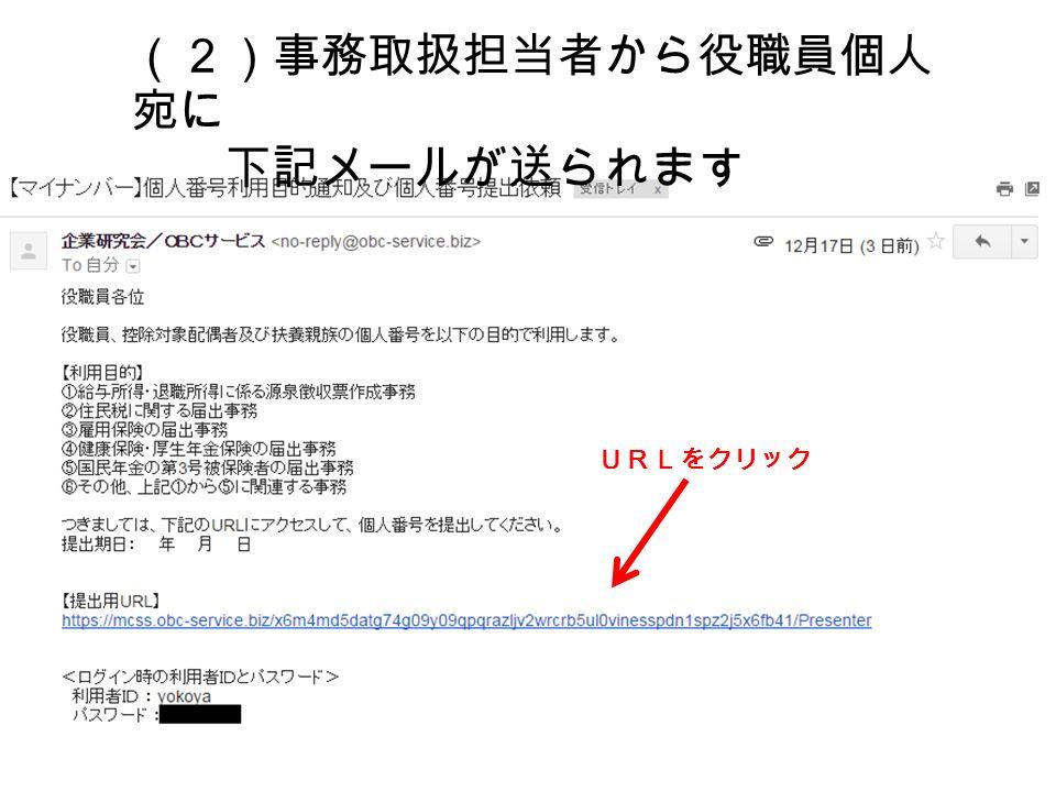(2)事務取扱担当者から役職員個人 宛に 下記メールが送られます URLをクリック