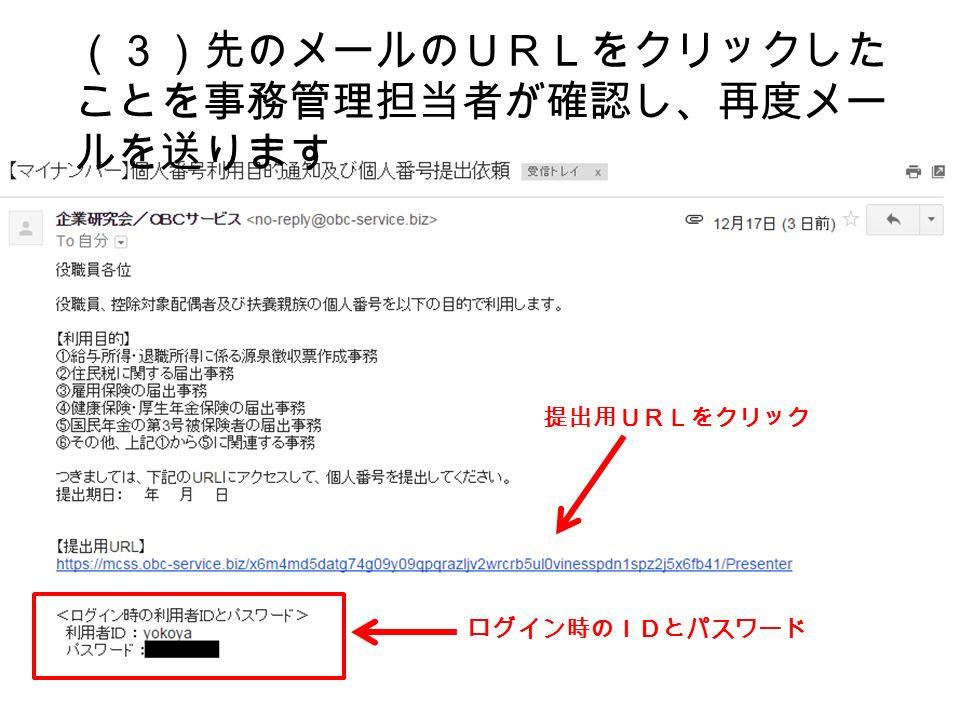 (3)先のメールのURLをクリックした ことを事務管理担当者が確認し、再度メー ルを送ります 提出用URLをクリック ログイン時のIDとパスワード