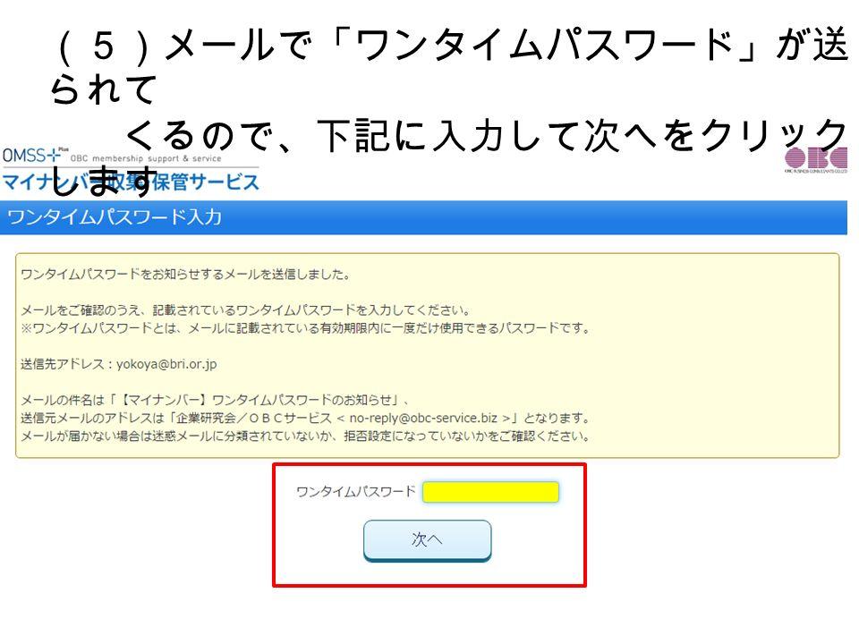 (5)メールで「ワンタイムパスワード」が送 られて くるので、下記に入力して次へをクリック します