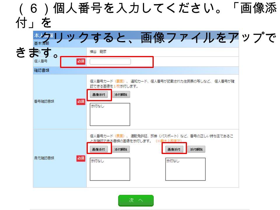 (6)個人番号を入力してください。「画像添 付」を クリックすると、画像ファイルをアップで きます。