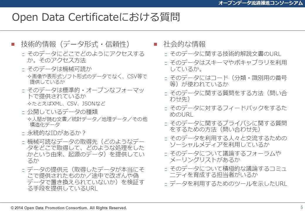 オープンデータ流通推進コンソーシアム © 2014 Open Data Promotion Consortium.