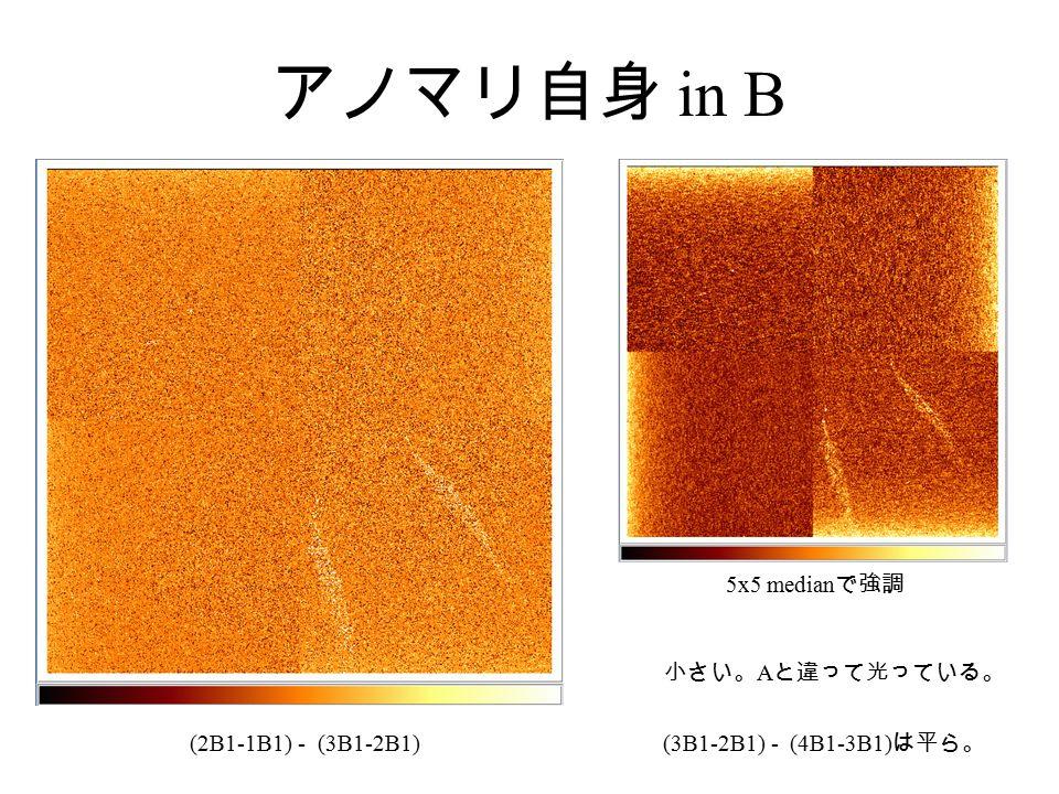 アノマリ自身 in B (2B1-1B1) - (3B1-2B1) (3B1-2B1) - (4B1-3B1) は平ら。 5x5 median で強調 小さい。 A と違って光っている。
