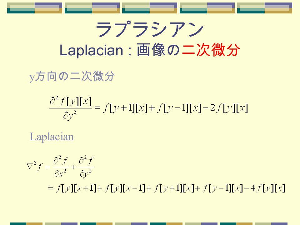 y 方向の二次微分 ラプラシアン Laplacian : 画像の二次微分 Laplacian