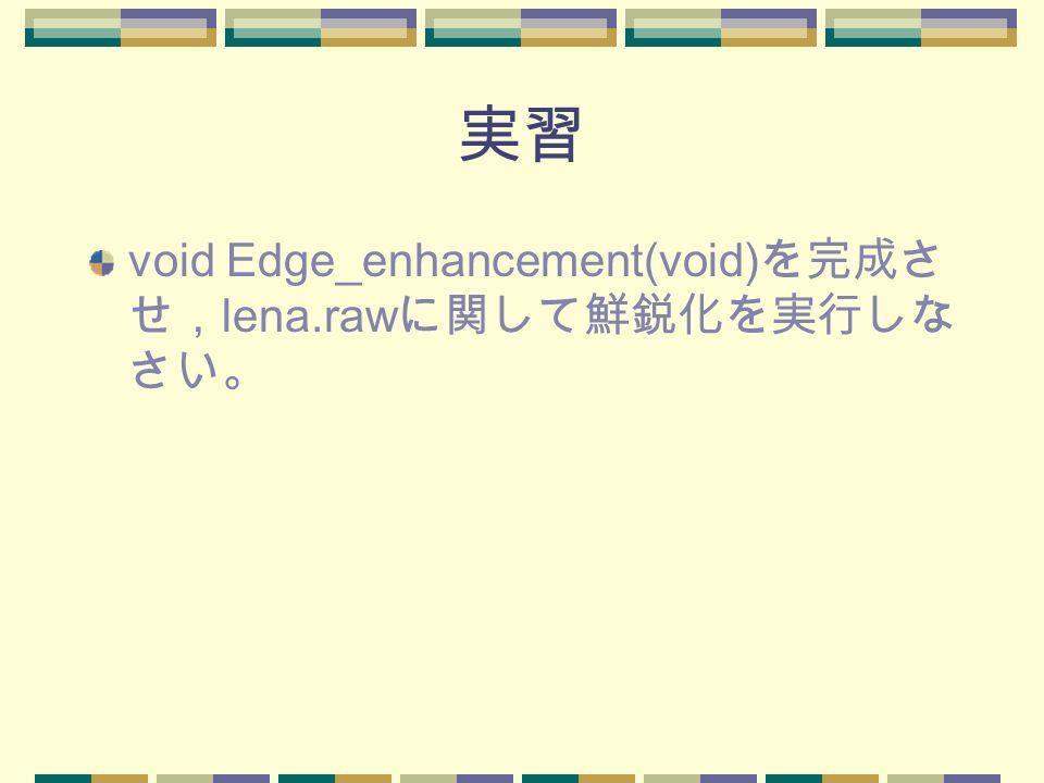 実習 void Edge_enhancement(void) を完成さ せ, lena.raw に関して鮮鋭化を実行しな さい。