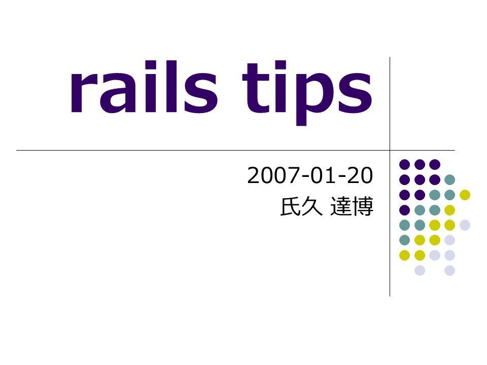 rails tips 2007-01-20 氏久 達博