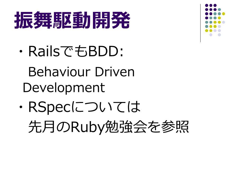 振舞駆動開発 ・ Rails でも BDD: Behaviour Driven Development ・ RSpec については 先月の Ruby 勉強会を参照