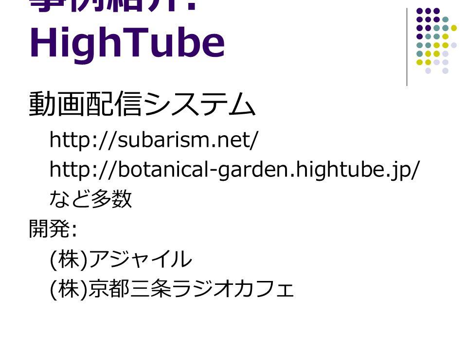 事例紹介 : HighTube 動画配信システム http://subarism.net/ http://botanical-garden.hightube.jp/ など多数 開発 : ( 株 ) アジャイル ( 株 ) 京都三条ラジオカフェ