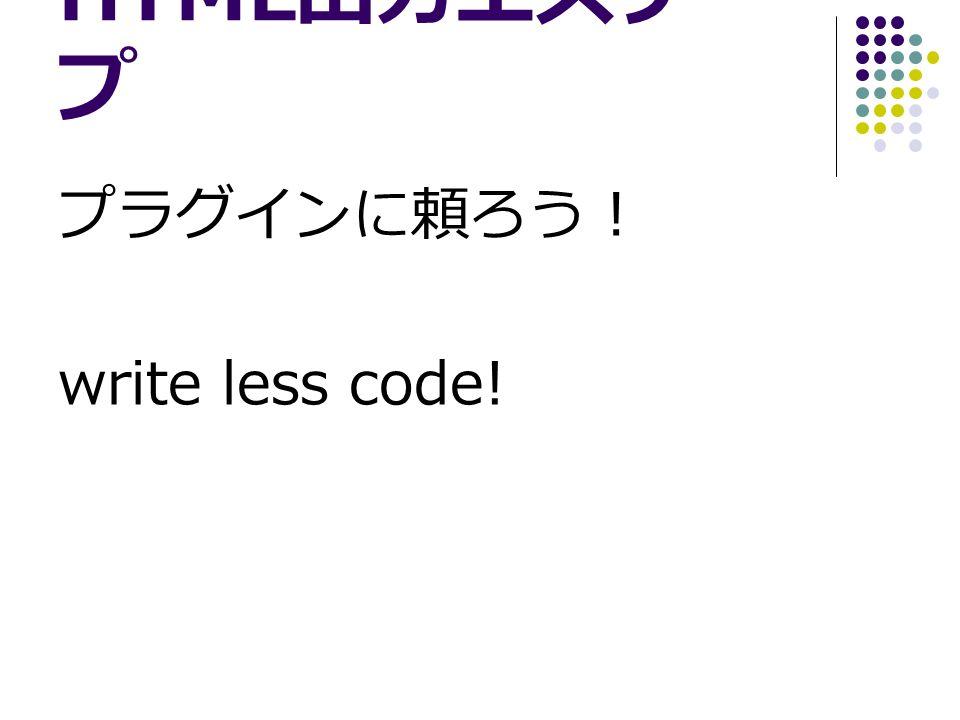 HTML 出力エスケー プ プラグインに頼ろう! write less code!
