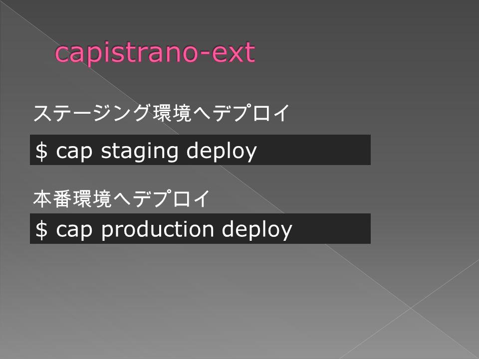 ステージング環境へデプロイ 本番環境へデプロイ $ cap staging deploy $ cap production deploy