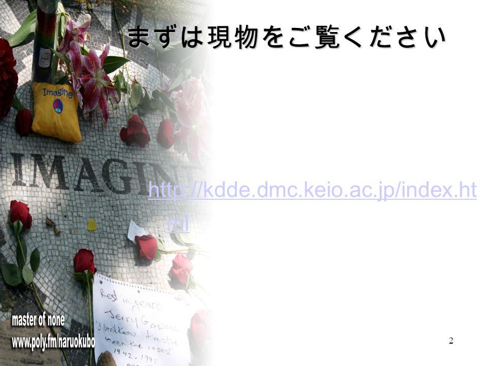 2 まずは現物をご覧ください http://kdde.dmc.keio.ac.jp/index.ht ml