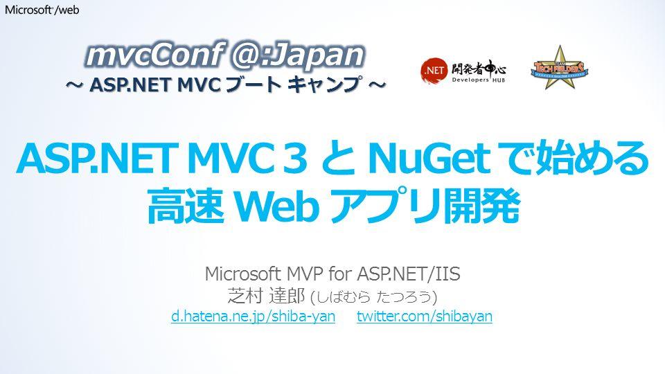 ASP.NET MVC 3 と NuGet で始める 高速 Web アプリ開発 Microsoft MVP for ASP.NET/IIS 芝村 達郎 (しばむら たつろう) d.hatena.ne.jp/shiba-yand.hatena.ne.jp/shiba-yan twitter.com/shibayantwitter.com/shibayan