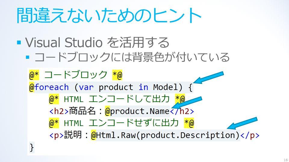 間違えないためのヒント  Visual Studio を活用する  コードブロックには背景色が付いている 16
