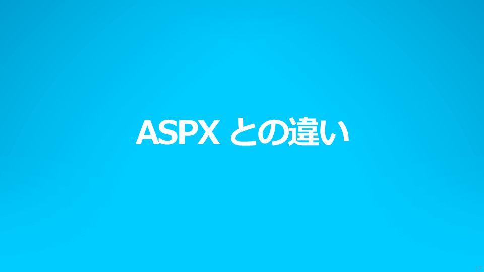 ASPX との違い 17