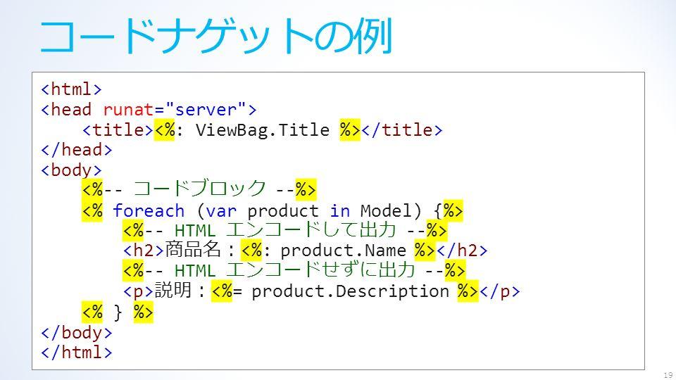 コードナゲットの例 19 商品名: 説明: