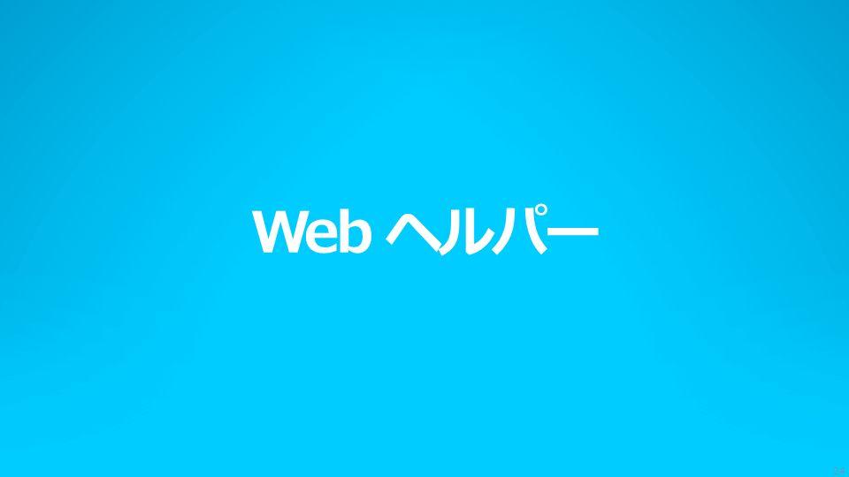 Web ヘルパー 24