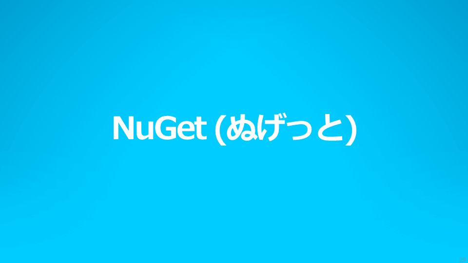 NuGet (ぬげっと) 29