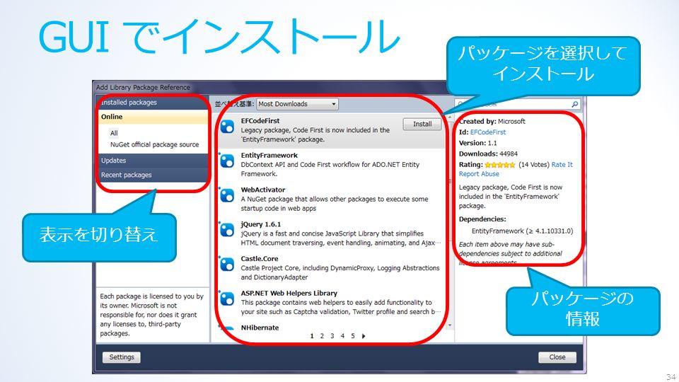 GUI でインストール 34 表示を切り替え パッケージを選択して インストール パッケージの 情報