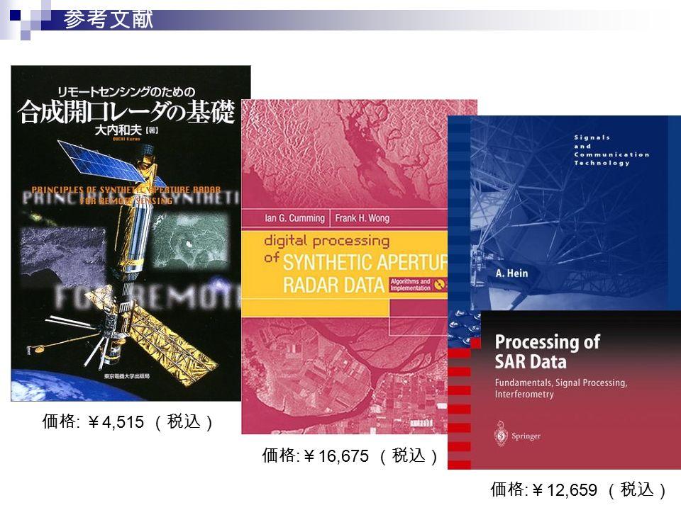 価格 : ¥ 4,515 (税込) 価格 : ¥ 16,675 (税込) 価格 : ¥ 12,659 (税込) 参考文献