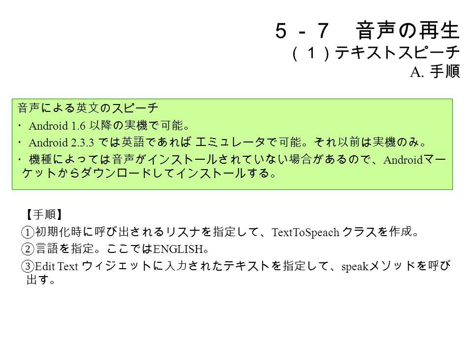 5-7 音声の再生 (1)テキストスピーチ A.