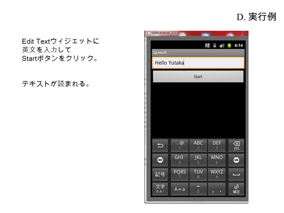 D. 実行例 Edit Text ウィジェットに 英文を入力して Start ボタンをクリック。 テキストが読まれる。