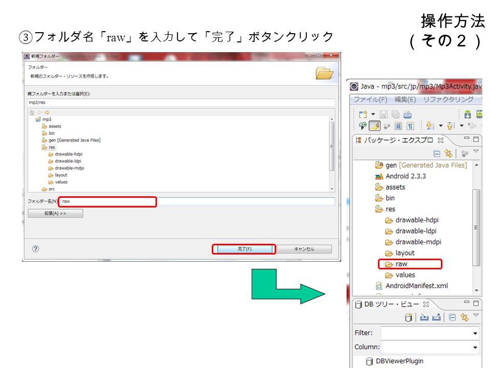 操作方法 (その2) ③フォルダ名「 raw 」を入力して「完了」ボタンクリック