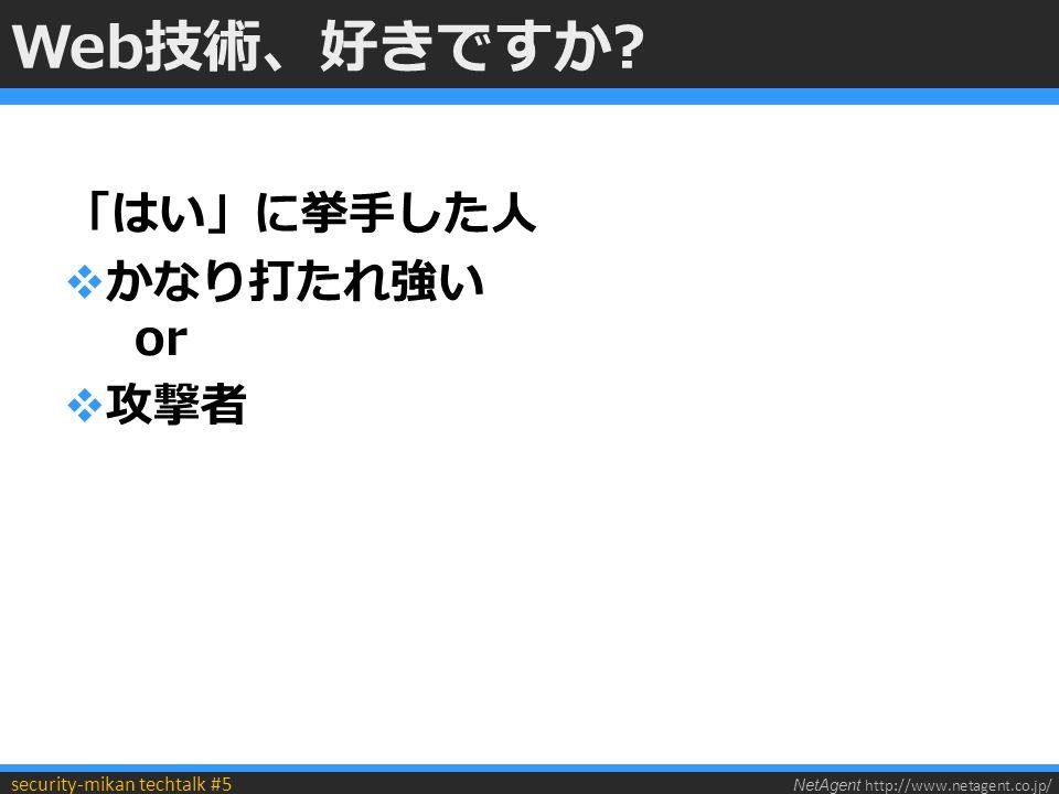 NetAgent http://www.netagent.co.jp/ security-mikan techtalk #5 Web技術、好きですか.