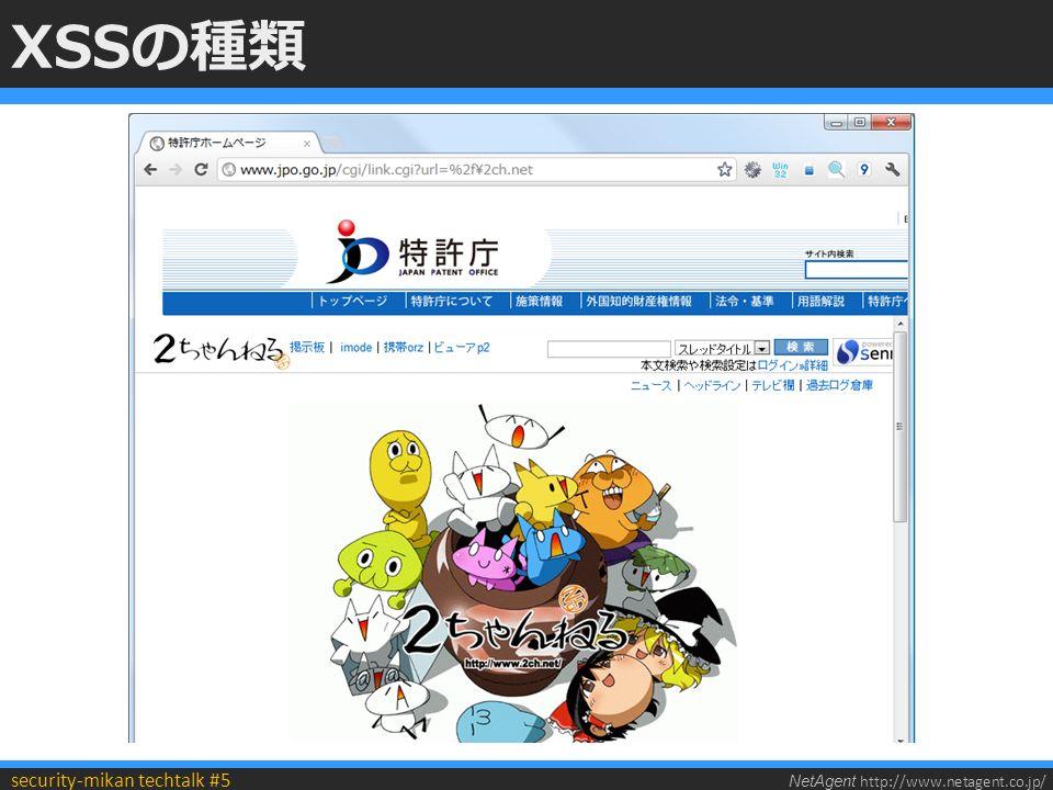 NetAgent http://www.netagent.co.jp/ security-mikan techtalk #5 XSSの種類